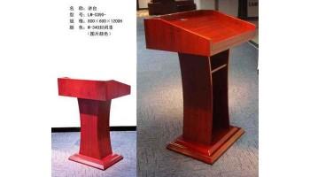 实木演讲台LM-C090