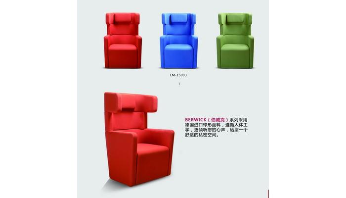 休闲沙发LM-15003