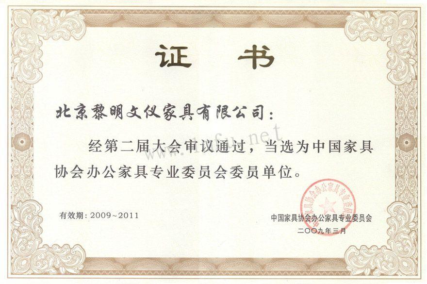 中国家具协会办公家具专业委员委员单位
