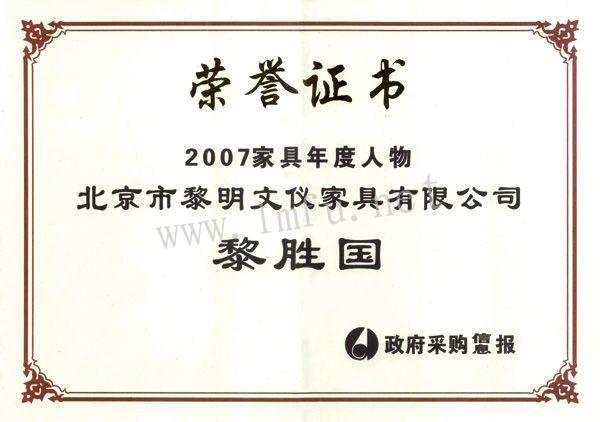黎总2007家具年度人物